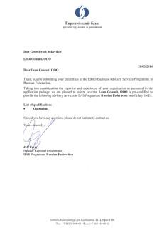 Письмо об аккредитации в программе BAS ЕБРР