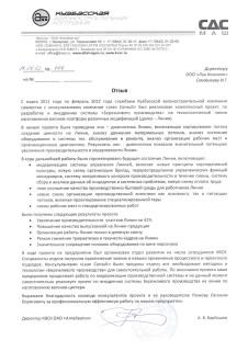 2012 - Отзыв КВСК