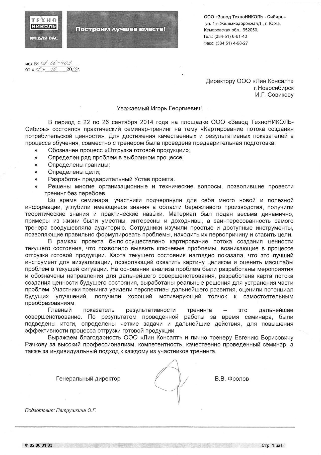 2014 - Отзыв ТехноНИКОЛЬ