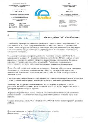 2015 - Отзыв Катко (Франция - Казахстан)_RU