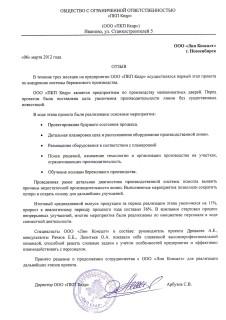 2012 - Отзыв ПКП-Кедр