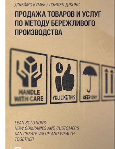Вумек Д. Продажа товаров и услуг по методу бережливого производства