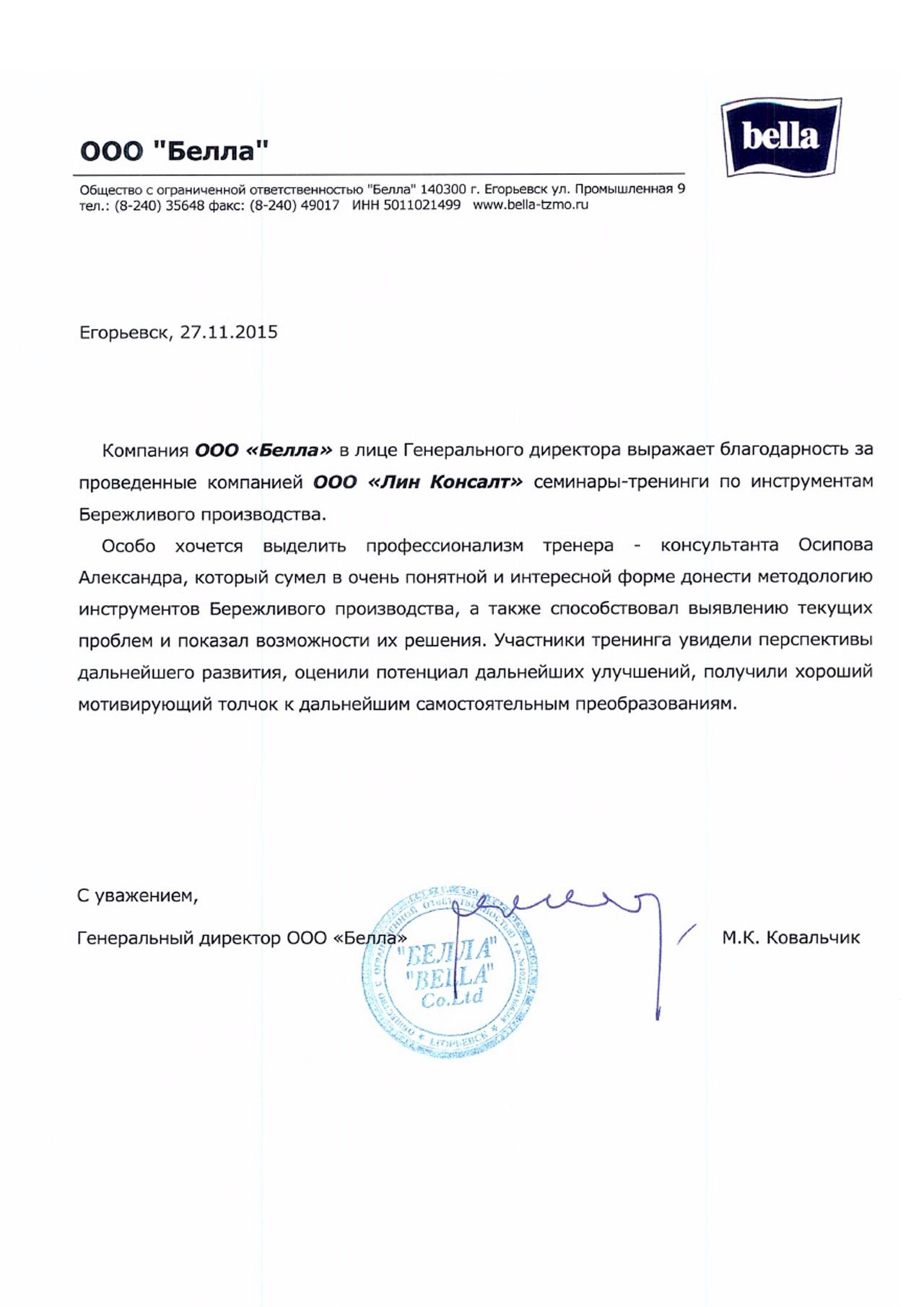 Быстрая переналадка оборудования_Белла