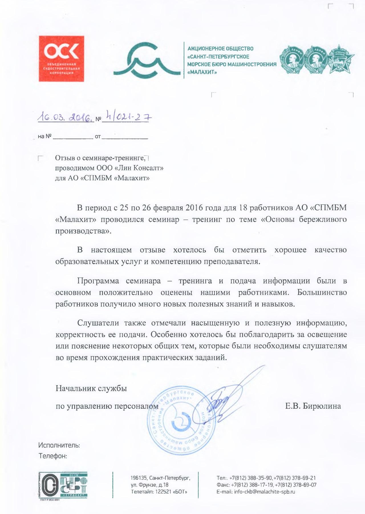Otziv_Malahit_Lean-Consult