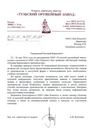 Otziv_TOZ_Lean-Consult_2016