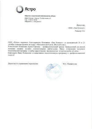 otzyv-yastro_cr
