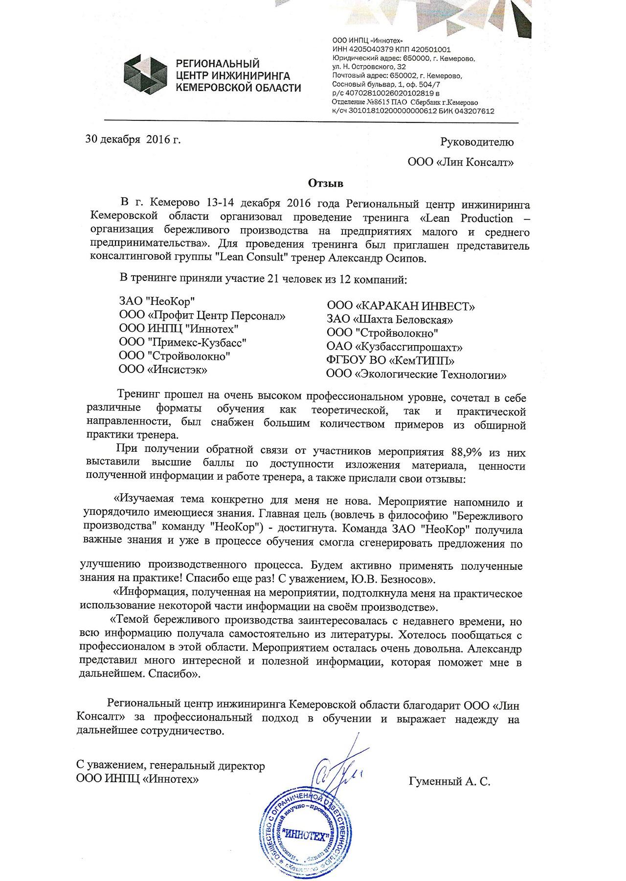 Otziv_RCIKO_Lean-Consult_2016