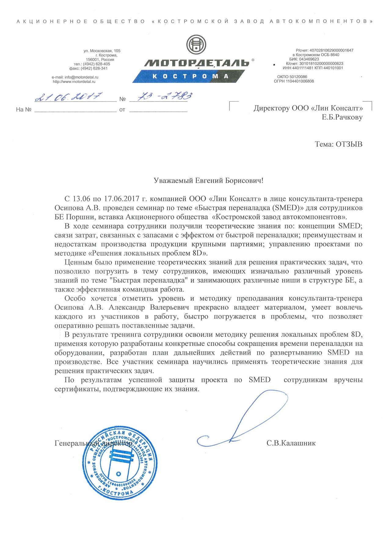 Otziv_KZA_SMED