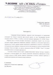 """Официальный отзыв """"СПКБ Техно"""""""