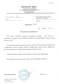 """Официальный отзыв """"Кухни ТРИВОЛИ"""""""