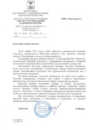 Белобласть_отзыв