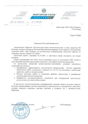 Otziv_KZA_Lean-Consult_2017