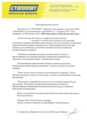 2017_Отзыв_СтолПлит (pr)