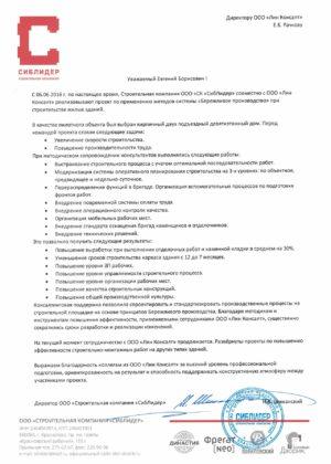 Otziv_Siblider_Lean-Consult_2017