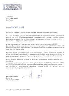 Otziv_SLVZ_Lean-Consult_SMED