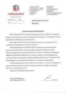 Отзыв_ОБП_ЧППЖТ