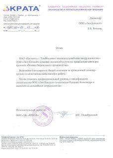 Отзыв_ОБП_Пигмент_Лин-Консалт