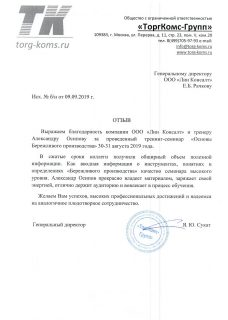 Отзыв_ОБП_ТоргКомс-Групп_Лин-Консалт