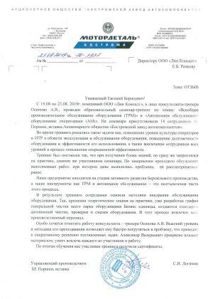 Отзыв_TPM+AM_Костромской ЗА