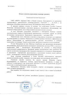 Отзыв_ТРМ_ФОРТ_Лин-Консалт
