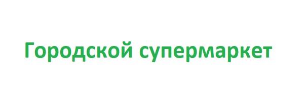 Городской супермаркет-лого