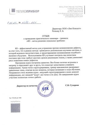 Отзыв_Теплоприбор_8D-вебинар