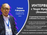 Интервью с экспертом по TPS, Бережливому производству и стратегическому менеджменту